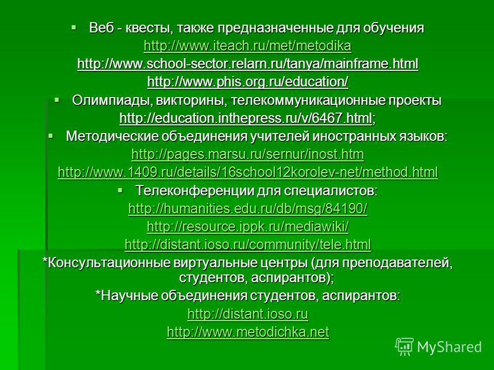 Веб - квесты, также предназначенные для обучения Веб - квесты, также предназначенные для обучения http://www.iteach.ru/met/metodika http://www.iteach.ru/met/metodikahttp://www.school-sector.relarn.ru/tanya/mainframe.htmlhttp://www.phis.org.ru/educati