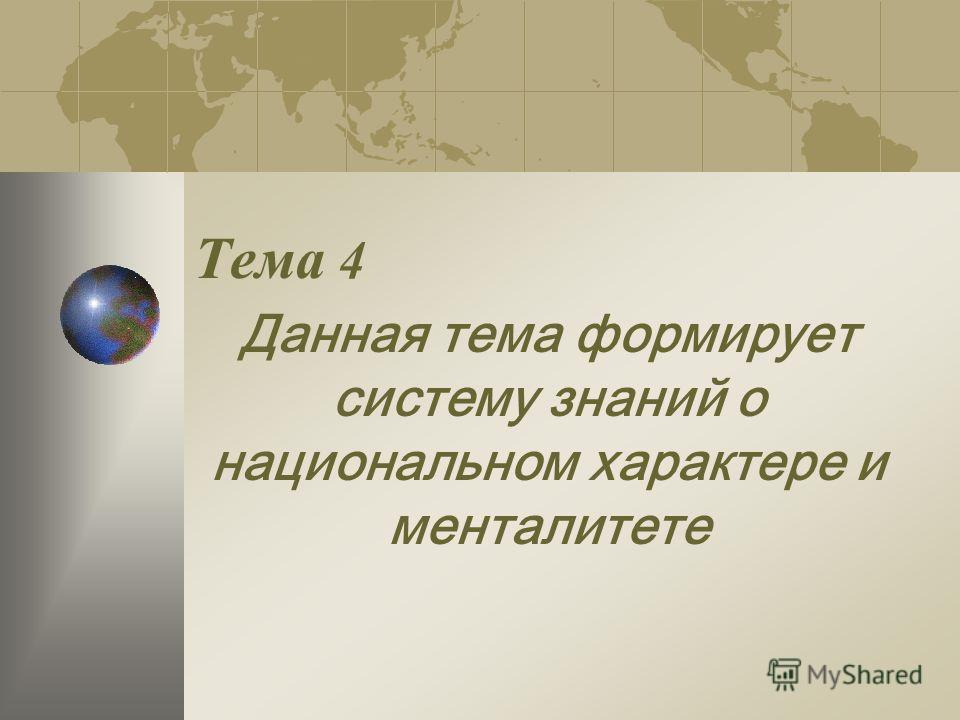 Тема 4 Данная тема формирует систему знаний о национальном характере и менталитете