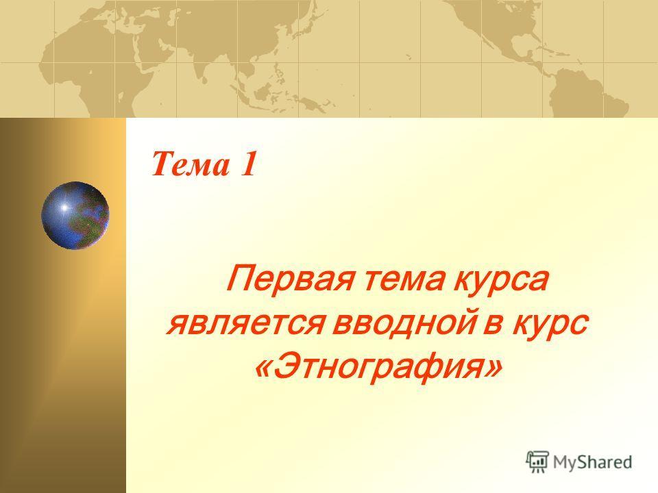 Тема 1 Первая тема курса является вводной в курс «Этнография»