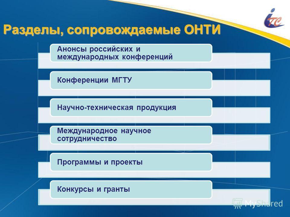 Разделы, сопровождаемые ОНТИ Анонсы российских и международных конференций Конференции МГТУ Научно-техническая продукция Международное научное сотрудничество Программы и проекты Конкурсы и гранты