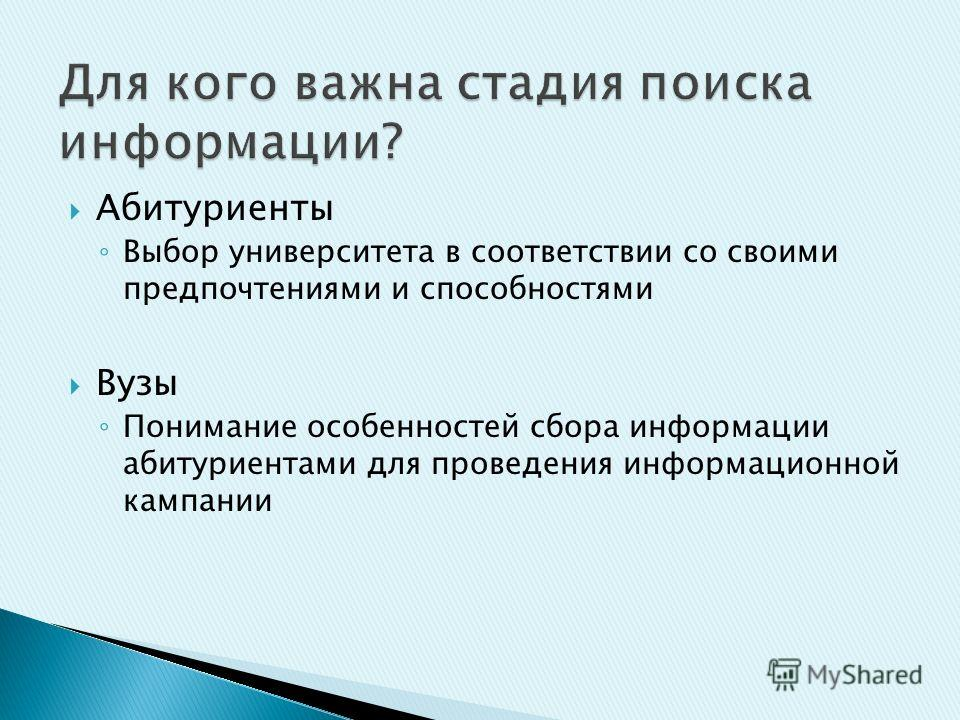 Абитуриенты Выбор университета в соответствии со своими предпочтениями и способностями Вузы Понимание особенностей сбора информации абитуриентами для проведения информационной кампании
