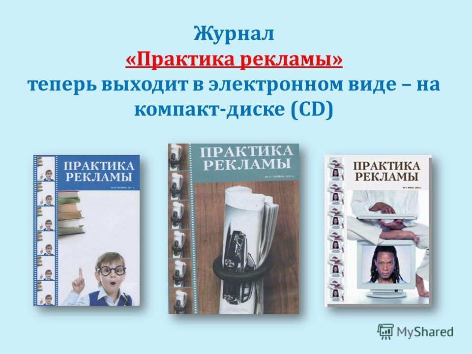 Журнал «Практика рекламы» теперь выходит в электронном виде – на компакт-диске (CD)