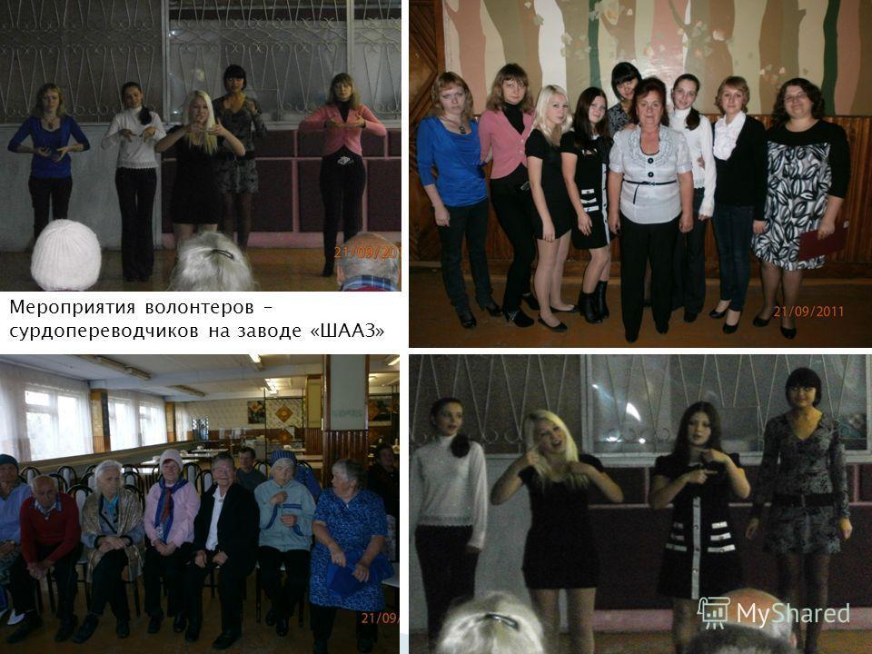 Мероприятия волонтеров – сурдопереводчиков на заводе «ШААЗ»