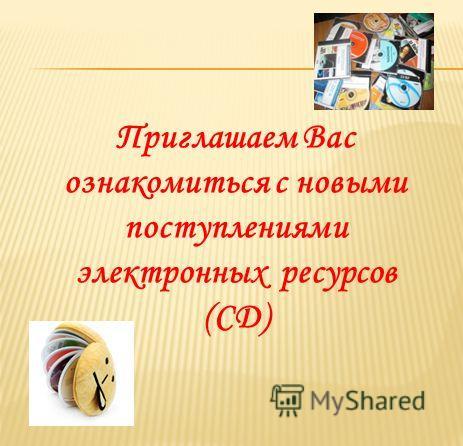 Все представленные документы, отражены в Электронном каталоге библиотеки МГТУ Электронный адрес: http://srv-apps01/Marcweb/ExtSearch.asp