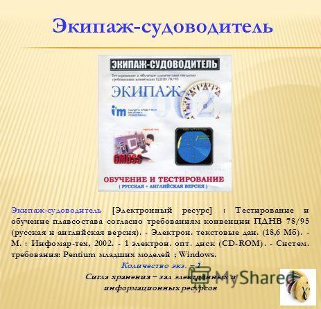 Сolreg - МППСС - 72 [Электронный ресурс]. - Электрон. текстовые дан. (145 Мб). - [Б. м. : б. и., 199?]. - 1 электрон. опт. диск (CD-ROM). - Систем. требования: Indeo ; Video 3.2, 4.x, and 5.0 codec and Indeo ; Video 5.06 DirectShow filter ; Plugin fo