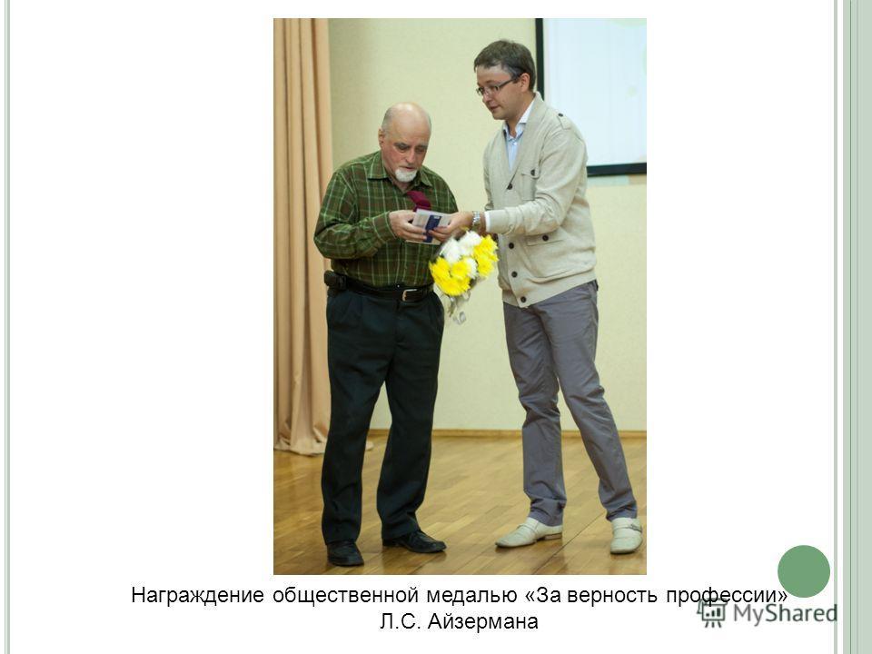 Награждение общественной медалью «За верность профессии» Л.С. Айзермана
