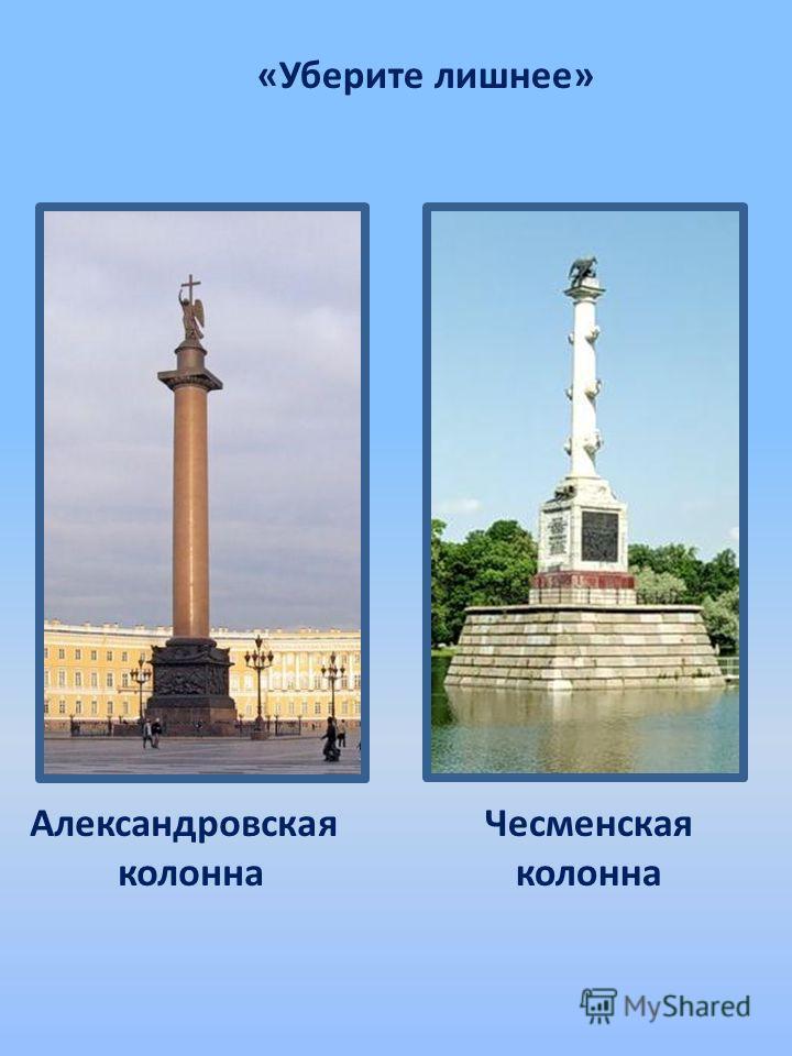 «Уберите лишнее» Александровская колонна Чесменская колонна
