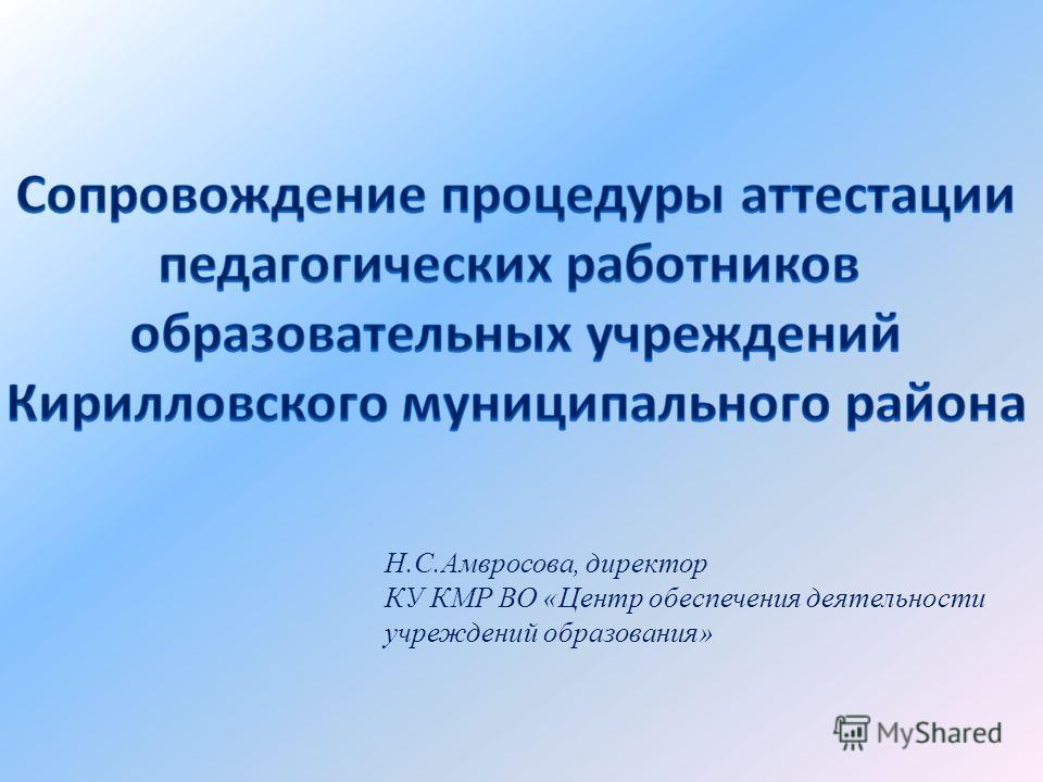 Н.С.Амвросова, директор КУ КМР ВО «Центр обеспечения деятельности учреждений образования»