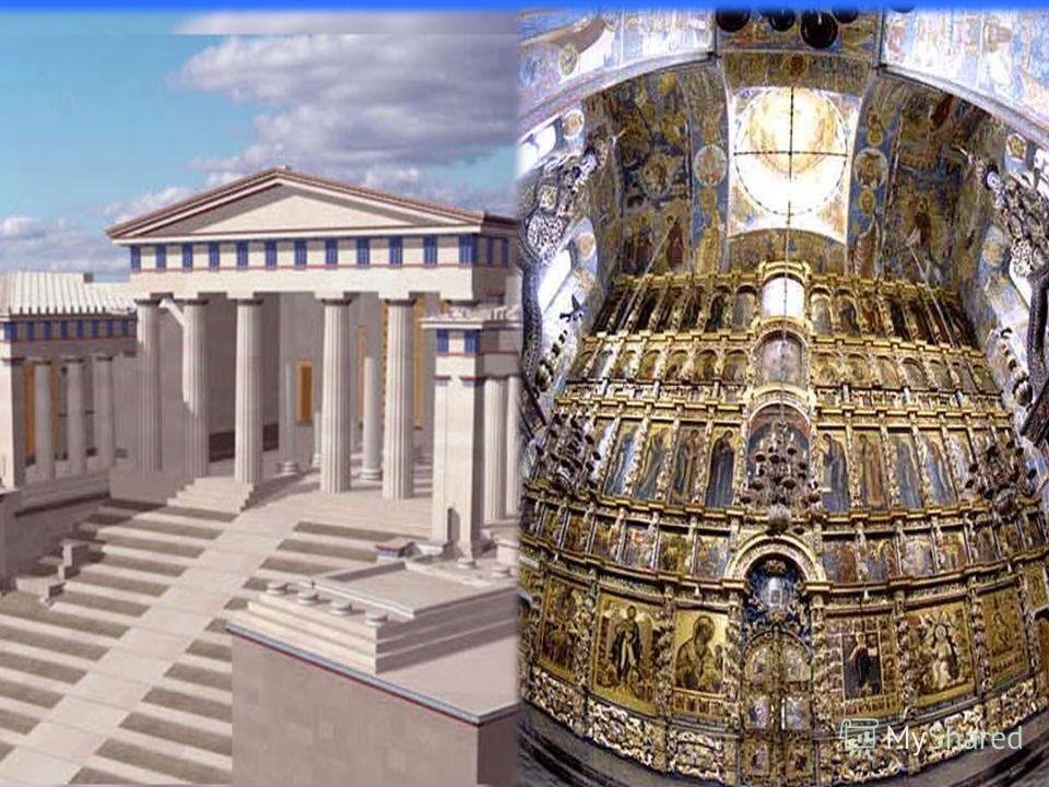 Античный храм Все праздники проходят снаружи, на площади важен наружный вид храма Христианский храм Обряд совершается внутри храма важно внутреннее убранство храма