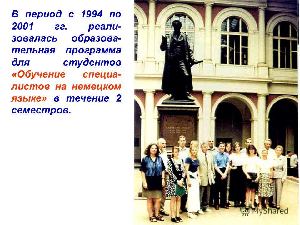 В период с 1994 по 2001 гг. реали- зовалась образова- тельная программа для студентов «Обучение специа- листов на немецком языке» в течение 2 семестров.