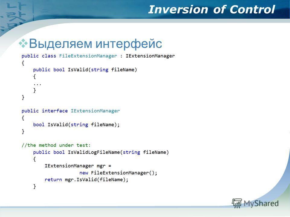 Inversion of Control Выделяем интерфейс