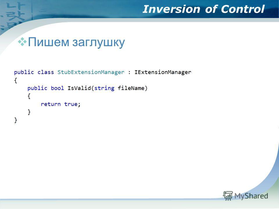 Inversion of Control Пишем заглушку