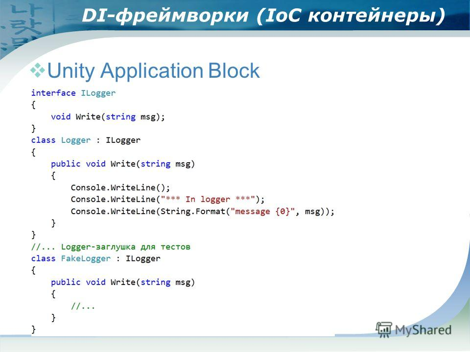 DI-фреймворки (IoC контейнеры) Unity Application Block