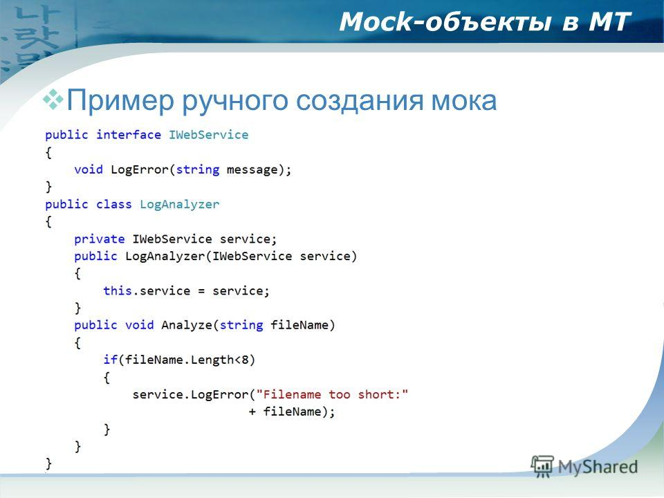 Mock-объекты в МТ Пример ручного создания мока
