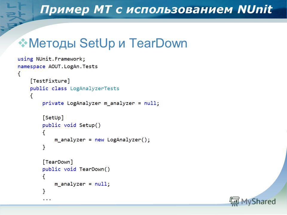 Пример МТ с использованием NUnit Методы SetUp и TearDown