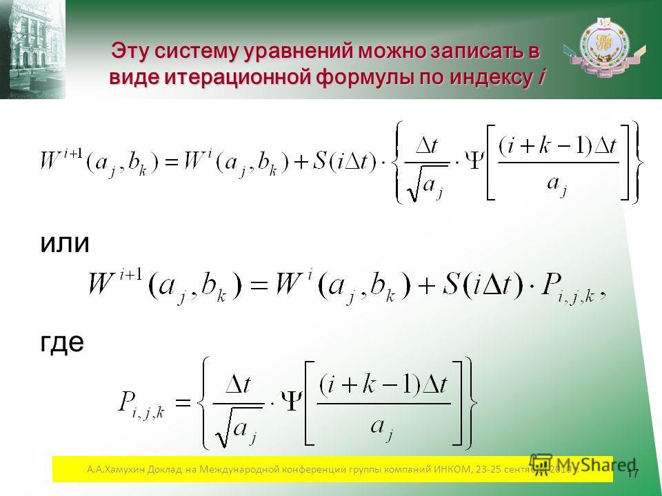 17 Эту систему уравнений можно записать в виде итерационной формулы по индексу i А.А.Хамухин Доклад на Международной конференции группы компаний ИНКОМ, 23-25 сентября 2010 г. где или