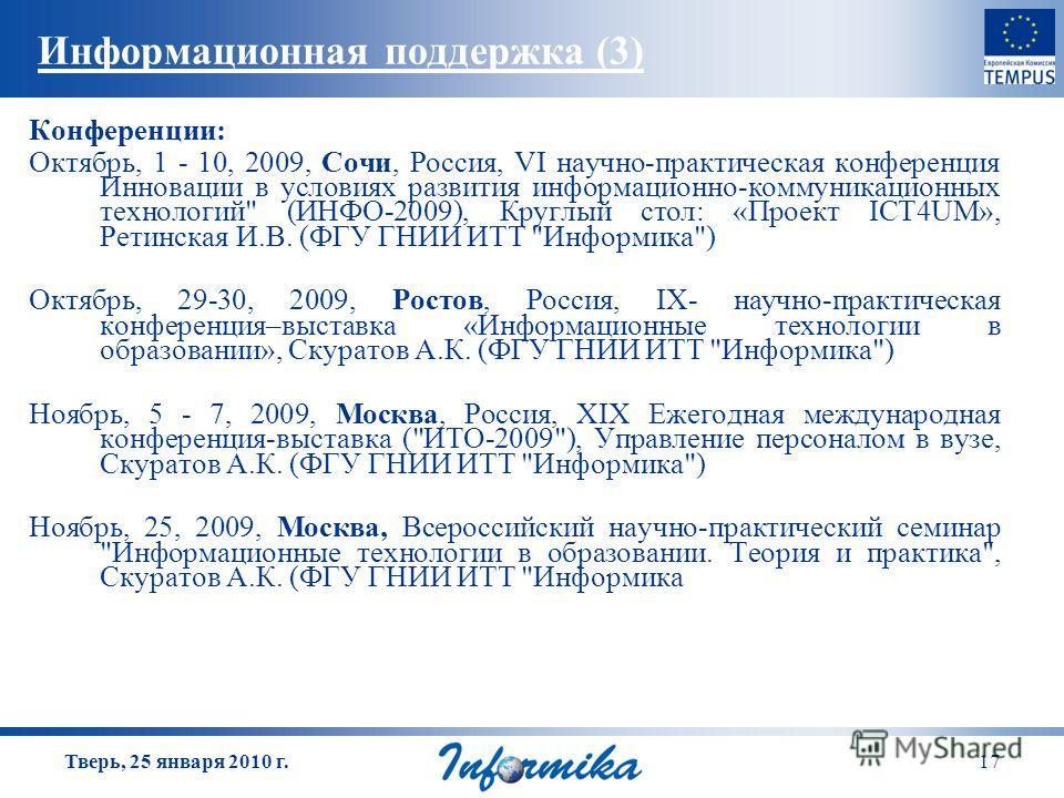 17 Информационная поддержка (3) Конференции: Октябрь, 1 - 10, 2009, Сочи, Россия, VI научно-практическая конференция Инновации в условиях развития информационно-коммуникационных технологий