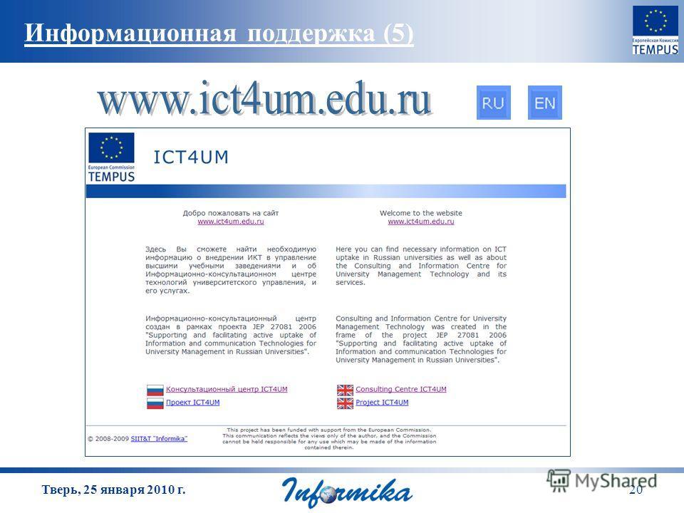 20 Информационная поддержка (5) Тверь, 25 января 2010 г.