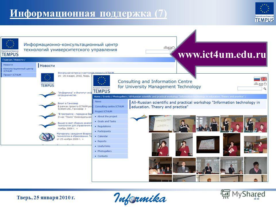 22 Информационная поддержка (7) www.ict4um.edu.ru Тверь, 25 января 2010 г.