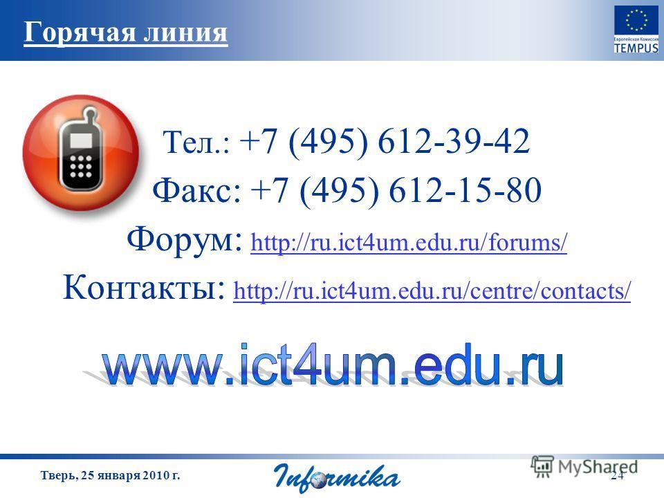 24 Горячая линия Тел.: +7 (495) 612-39-42 Факс: +7 (495) 612-15-80 Форум: http://ru.ict4um.edu.ru/forums/ Контакты: http://ru.ict4um.edu.ru/centre/contacts/ Тверь, 25 января 2010 г.