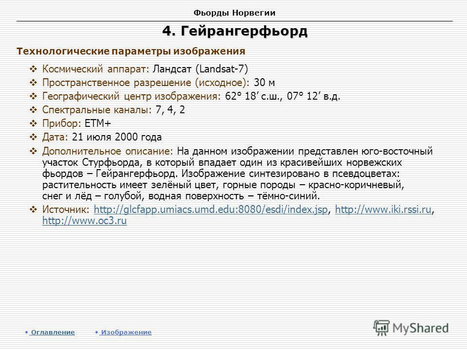 Фьорды Норвегии 4. Гейрангерфьорд Космический аппарат: Ландсат (Landsat-7) Пространственное разрешение (исходное): 30 м Географический центр изображения: 62° 18 c.ш., 07° 12 в.д. Спектральные каналы: 7, 4, 2 Прибор: ETM+ Дата: 21 июля 2000 года Допол