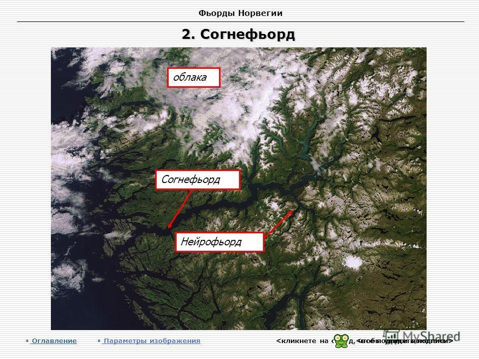 Фьорды Норвегии 2. Согнефьорд Оглавление Оглавление Параметры изображения Нейрофьорд облака Согнефьорд
