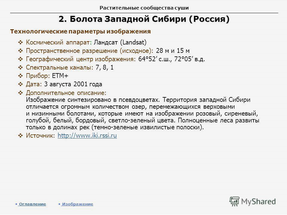 Растительные сообщества суши 2. Болота Западной Сибири (Россия) Космический аппарат: Ландсат (Landsat) Пространственное разрешение (исходное): 28 м и 15 м Географический центр изображения: 64°52 с.ш., 72°05 в.д. Спектральные каналы: 7, 8, 1 Прибор: E