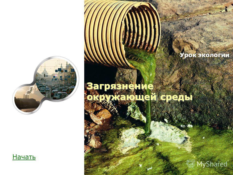 Начать Загрязнение окружающей среды Урок экологии Загрязнение окружающей среды