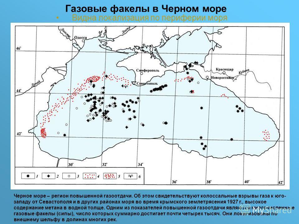 Газовые факелы в Черном море Видна локализация по периферии моря Черное море – регион повышенной газоотдачи. Об этом свидетельствуют колоссальные взрывы газа к юго- западу от Севастополя и в других районах моря во время крымского землетрясения 1927 г
