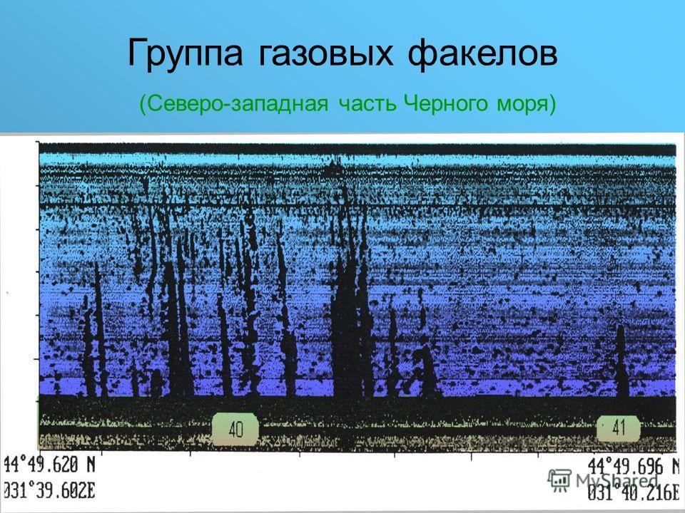 Группа газовых факелов (Северо-западная часть Черного моря)