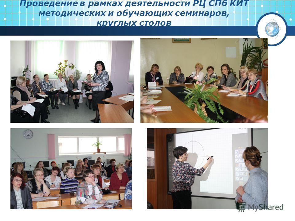 Проведение в рамках деятельности РЦ СПб КИТ методических и обучающих семинаров, круглых столов