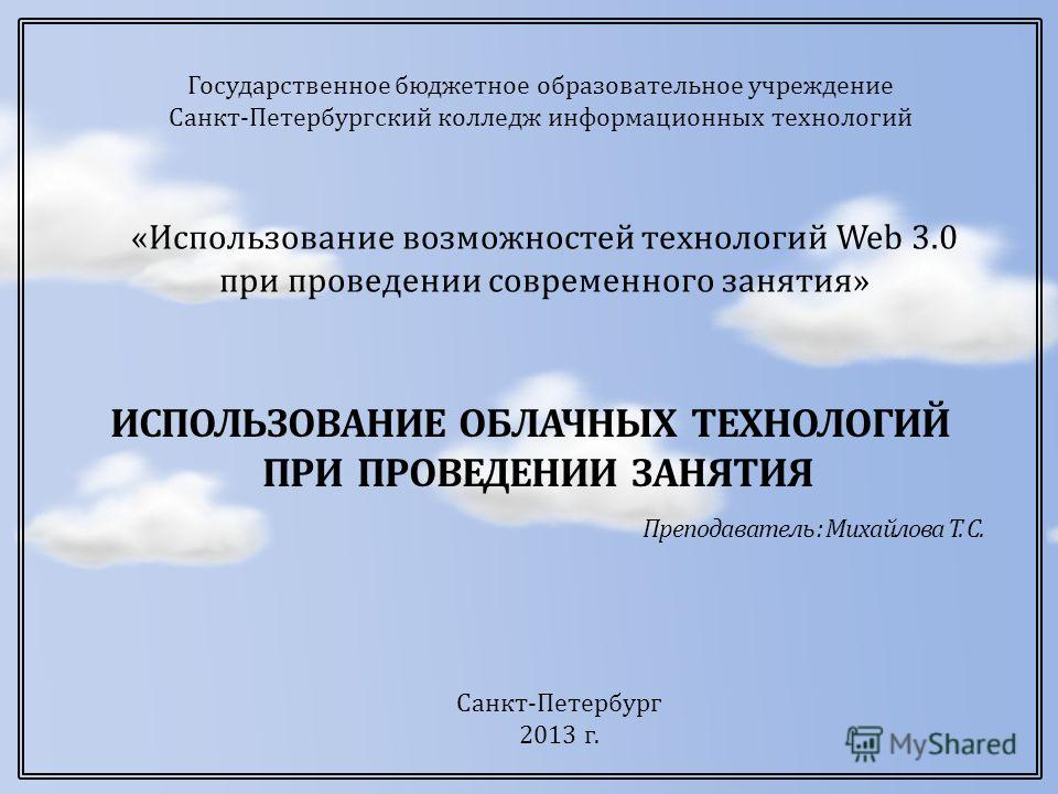Государственное бюджетное образовательное учреждение Санкт-Петербургский колледж информационных технологий «Использование возможностей технологий Web 3.0 при проведении современного занятия» ИСПОЛЬЗОВАНИЕ ОБЛАЧНЫХ ТЕХНОЛОГИЙ ПРИ ПРОВЕДЕНИИ ЗАНЯТИЯ Са