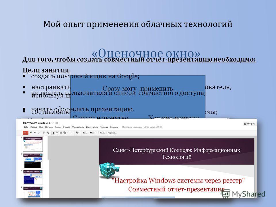 Мой опыт применения облачных технологий Цели занятия: настраивать операционную систему по желанию пользователя, используя штатную программу - реестр Windows; составление алгоритма настройки операционной системы; публикация совместно созданного контен