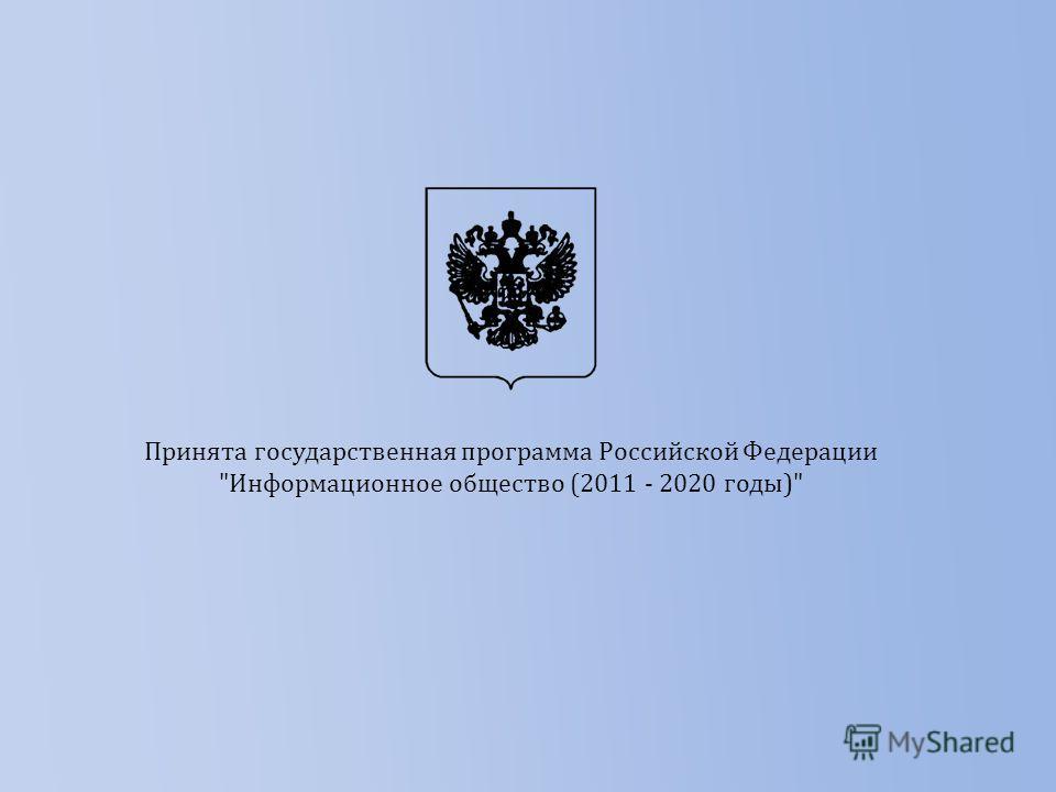 Принята государственная программа Российской Федерации Информационное общество (2011 - 2020 годы)