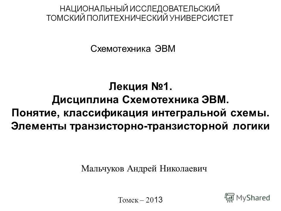 Дисциплина Схемотехника ЭВМ.