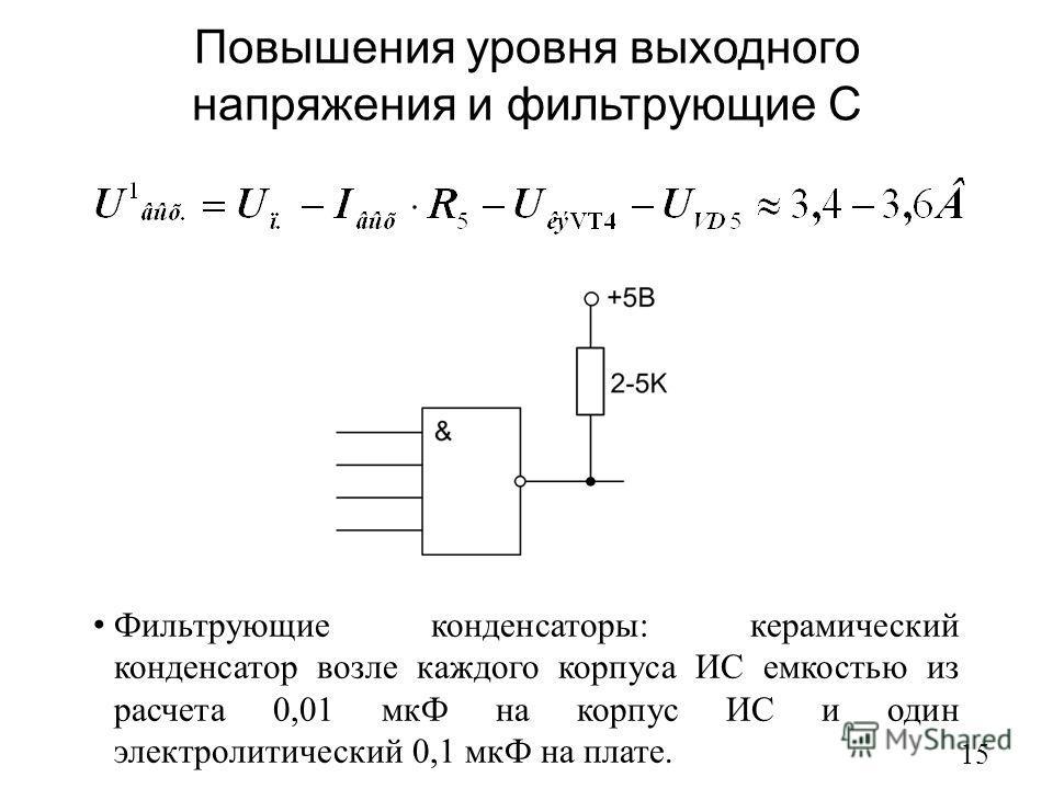Повышения уровня выходного напряжения и фильтрующие C 15 Фильтрующие конденсаторы: керамический конденсатор возле каждого корпуса ИС емкостью из расчета 0,01 мкФ на корпус ИС и один электролитический 0,1 мкФ на плате.