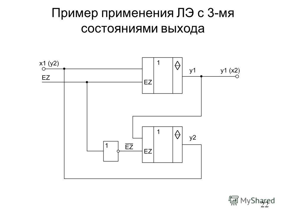 Пример применения ЛЭ с 3-мя состояниями выхода 22
