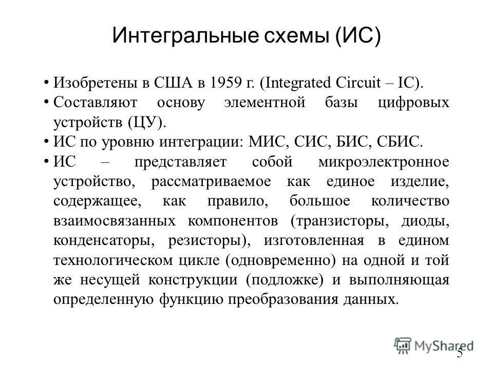 цифровых устройств (ЦУ).