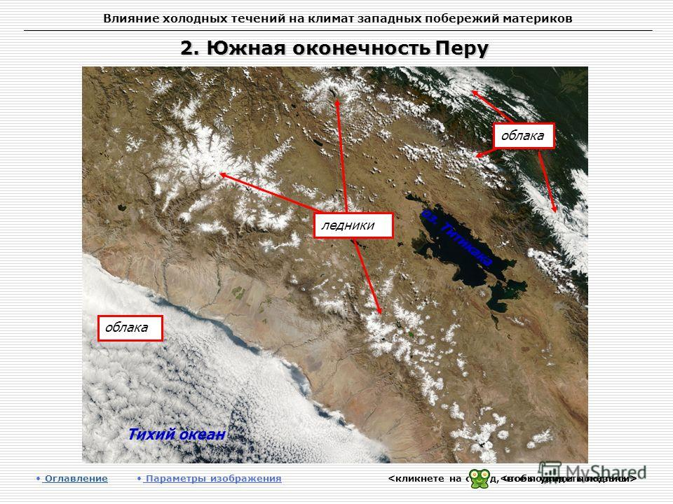 Влияние холодных течений на климат западных побережий материков 2. Южная оконечность Перу Оглавление Оглавление Параметры изображения оз. Титикака Тихий океан облака ледники облака