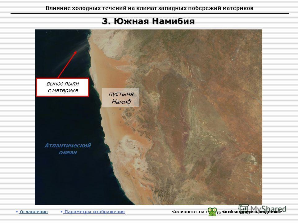 Влияние холодных течений на климат западных побережий материков 3. Южная Намибия Оглавление Оглавление Параметры изображения пустыня Намиб Атлантический океан вынос пыли с материка