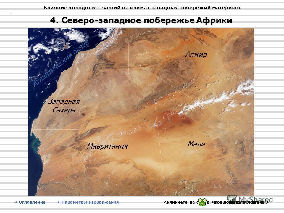 Влияние холодных течений на климат западных побережий материков 4. Северо-западное побережье Африки Оглавление Оглавление Параметры изображения Атлантический океан Западная Сахара Мавритания Алжир Мали