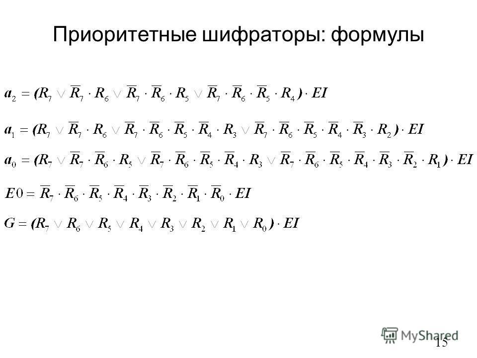 Приоритетные шифраторы: формулы 15