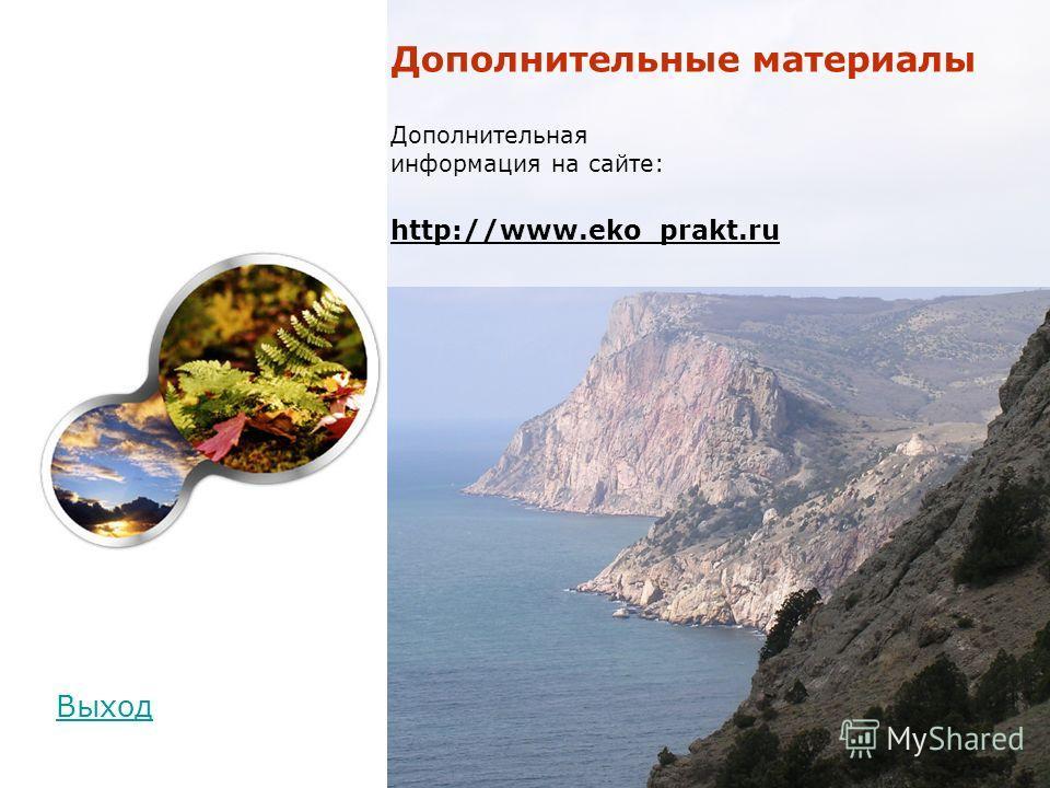 Дополнительные материалы Дополнительная информация на сайте: http://www.eko_prakt.ru Выход