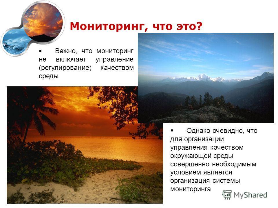 Презентация на тему Мониторинг окружающей среды Урок экологии  5 Мониторинг