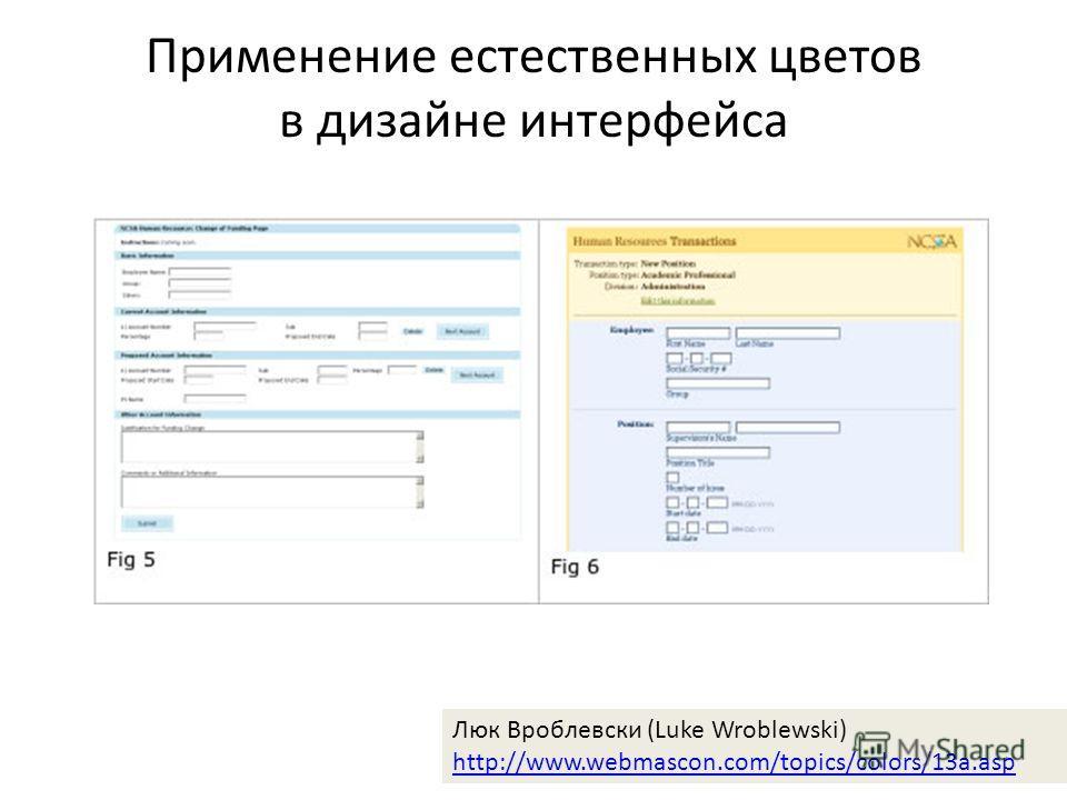 Применение естественных цветов в дизайне интерфейса Люк Вроблевски (Luke Wroblewski) http://www.webmascon.com/topics/colors/13a.asp http://www.webmascon.com/topics/colors/13a.asp