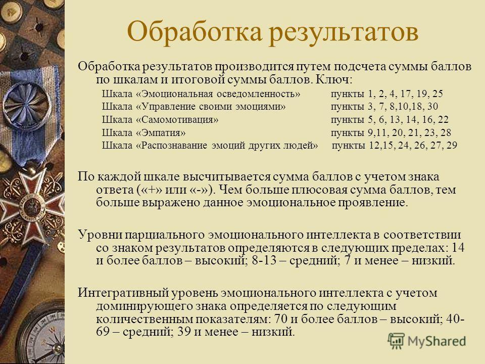 Диагностика эмоционального интеллекта Существует несколько методик выявления уровня развития эмоционального интеллекта: 1) «Emotional Competence Inventory-360» пока не переведена на русский язык. 2) В интернете - http://rabota.ru/info/testing/emiq.ht