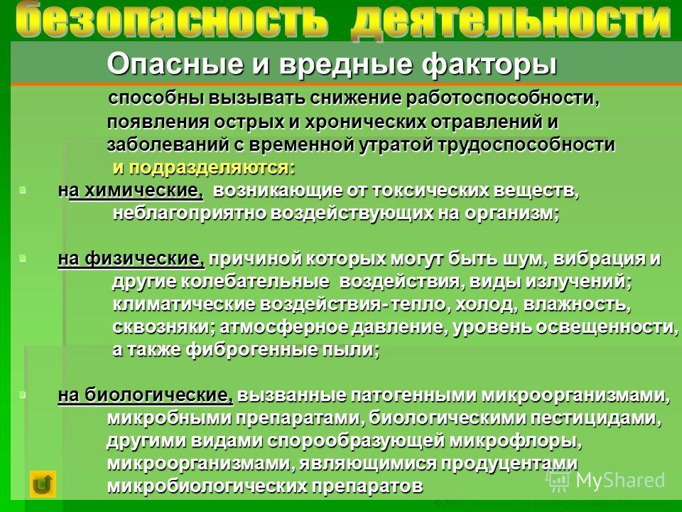 © 2007 Московский социально-гуманитарный институт Опасные и вредные факторы Опасные и вредные факторы способны вызывать снижение работоспособности, способны вызывать снижение работоспособности, появления острых и хронических отравлений и появления ос