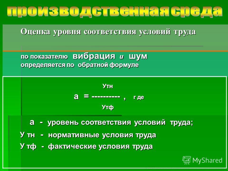 © 2007 Московский социально-гуманитарный институт Оценка уровня соответствия условий труда Оценка уровня соответствия условий труда по показателю вибрация и шум по показателю вибрация и шум определяется по обратной формуле определяется по обратной фо