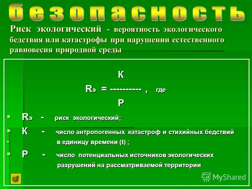 © 2007 Московский социально-гуманитарный институт К К R э = ----------, где R э = ----------, где Р R э - риск экологический; R э - риск экологический; К - число антропогенных катастроф и стихийных бедствий К - число антропогенных катастроф и стихийн