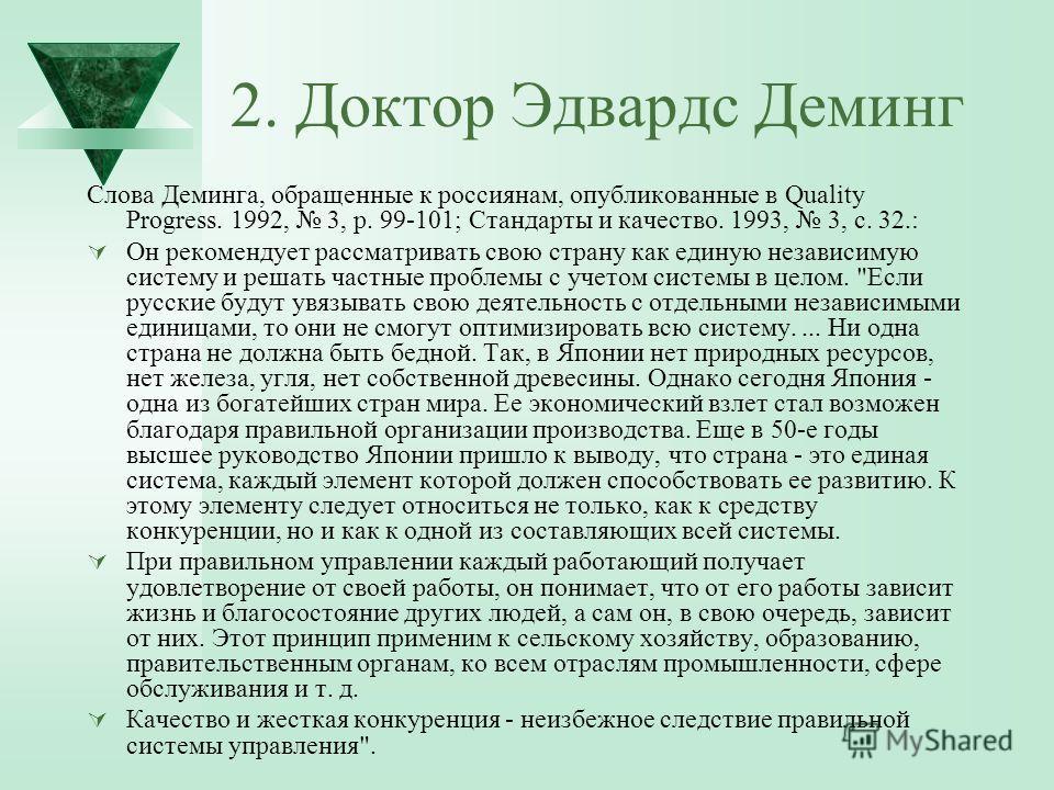 2. Доктор Эдвардс Деминг Слова Деминга, обращенные к россиянам, опубликованные в Quality Progress. 1992, 3, p. 99-101; Стандарты и качество. 1993, 3, с. 32.: Он рекомендует рассматривать свою страну как единую независимую систему и решать частные про